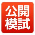 [5/14] 第1回 サピックスオープン【ロンドン会場】[志望校合格力判定付]